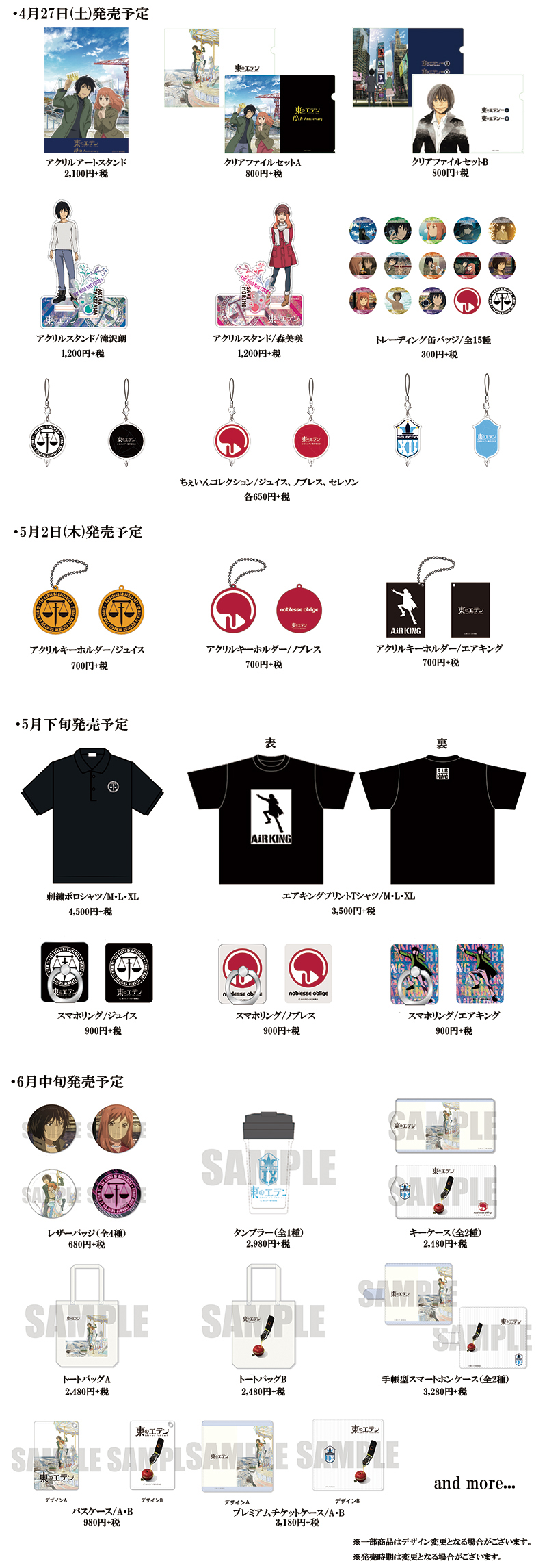 http://www.noitamina-shop.com/image/eden/10th-goods2.jpg
