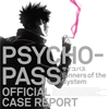 『PSYCHO-PASS サイコパス Sinners of the System』OFFICIAL CASE REPORT 特典情報