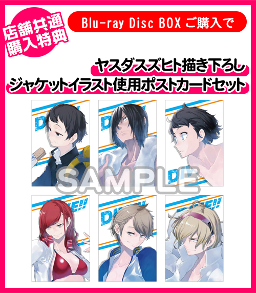 DIVE!!/DIVE!!/DIVE!! Blu-ray Disc BOX【完全生産限定版】【Blu-ray】