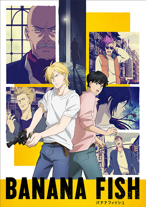 BANANA FISH/BANANA FISH/★特典付★BANANA FISH DVD BOX 4【完全生産限定版】