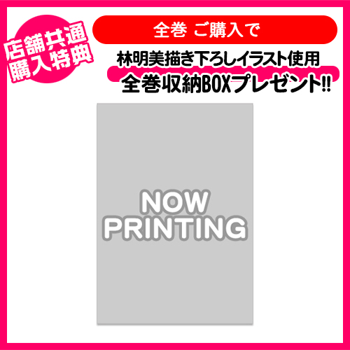 BANANA FISH/BANANA FISH/★特典付★BANANA FISH DVD BOX 3【完全生産限定版】