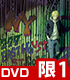 ★特典付★BANANA FISH DVD BOX 1【完全生..