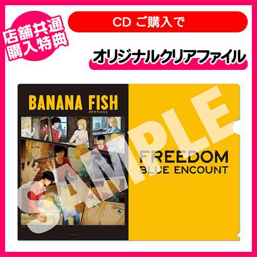 BANANA FISH/BANANA FISH/「FREEDOM」通常盤 【CD】