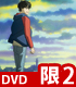 ★特典付★BANANA FISH DVD BOX 2【完全生..