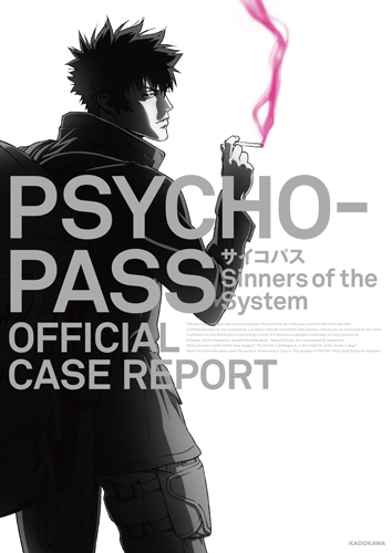 PSYCHO-PASS -サイコパス-/PSYCHO-PASS サイコパス Sinners of the System/★特典付★PSYCHO-PASS サイコパス Sinners of the System OFFICIAL CASE REPORT