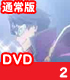ROBOTICS;NOTES 2 通常版 【DVD】