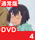 ROBOTICS;NOTES 4 通常版 【DVD】