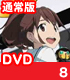 ROBOTICS;NOTES 8 通常版 【DVD】