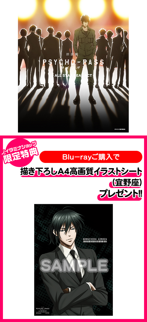 PSYCHO-PASS -サイコパス-/PSYCHO-PASS -サイコパス-/★特典付★『朗読劇 PSYCHO-PASS サイコパス -ALL STAR REALACT-』Blu-ray【Blu-ray】